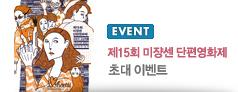 제15회 미쟝센 단편영화제 초대 이벤트